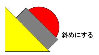 スイッチ斜め固定.png